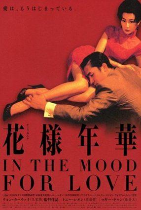 Cartaz do filme AMOR À FLOR DA PELE – In The Mood for Love