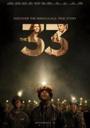 OS 33 – The 33